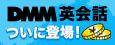 DMM英会話を紹介して報酬をGET!!