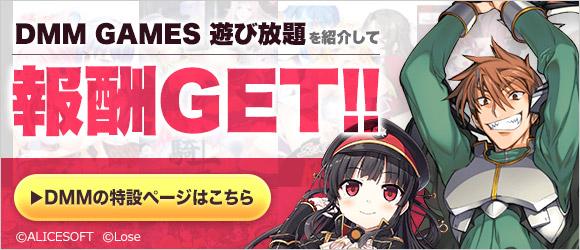 DMMGAMES遊び放題を紹介して報酬をGET!!