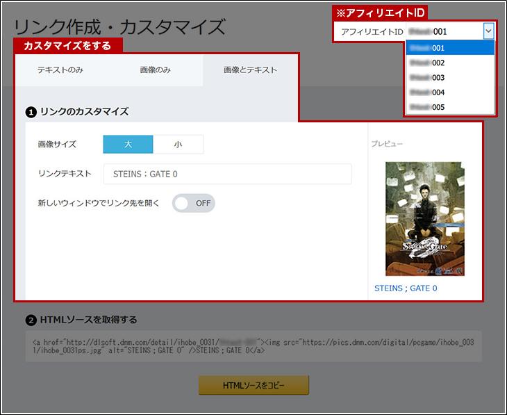 画像サイズなどをカスタマイズし、「このHTMLソースをコピー」をクリックします。