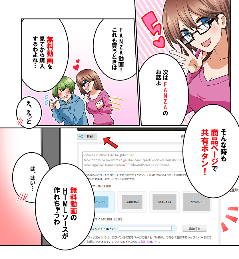FANZA動画 アダルト動画 AV動画 無料動画 商品ページ 共有ボタン