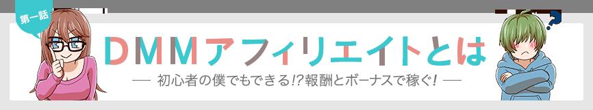 第一話 DMMアフィリエイトとは 〜僕でもできる!?国内有数サイト〜