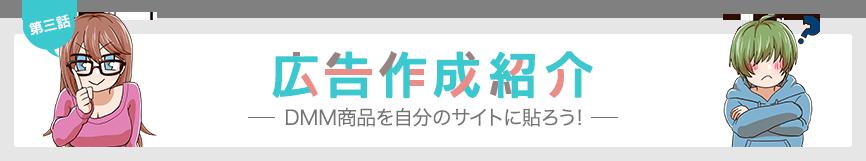 第三話 広告作成紹介 〜DMM商品を自分のサイトに貼ろう!〜