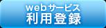 webサービス利用登録