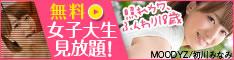 FANZA動画【興奮するとおしっこが止まらなくなる生徒会長 小宮山ゆき】