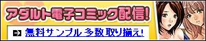 FANZA電子書籍【アネメガネ 第七話 弱みは強み!?】