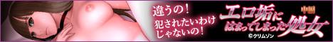 エロ垢にはまってしまった処女【中編】 ダウンロード版