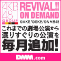 DMM.com REVIVAL!! ON DEMAND
