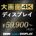 DMM.com DMM.make DISPLAY
