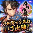 DMM.com 刀剣乱舞-ONLINE-
