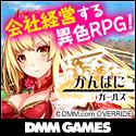 DMM.com かんぱに☆ガールズ