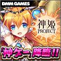 DMM.com 神姫PROJECT