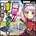 DMM.com 政剣マニフェスティア