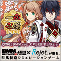 DMM.com 一血卍傑-ONLINE-