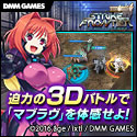 DMM.com MUV-LUV ALTERNATIVE STRIKE FRONTIER