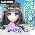 DMM.com ガールズシンフォニー~少女交響詩~