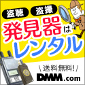 DMM.com 【通年】盗聴・盗撮発見器レンタル