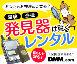 【通年】盗聴・盗撮発見器レンタル