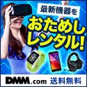 DMM.com 【通年】最新機器レンタル