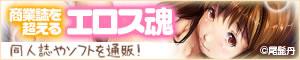 DMM.R18 同人作品通販【コミケ93】