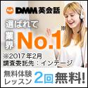 DMM.com 英会話
