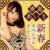 希島あいり新春スペシャルオークション!