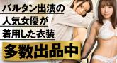 人気AVメーカーBALTAN 出演女優着用衣装オークション
