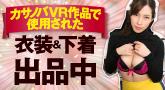 VR専門アダルトメーカーCasanovA 作中衣装オークション