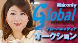 グローバルメディア熟女onlyオークション