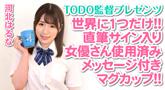 TODO監督プレゼンツ 女優さんの直筆サイン入りマグカップオークション