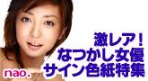 激レア!なつかしの女優 サイン色紙特集
