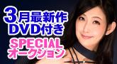 3月最新作DVD付き!スペシャルオークション