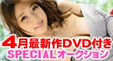 4月最新作DVD付き!スペシャルオークション