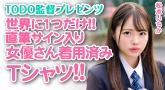 TODO監督プレゼンツ女優さんの直筆サイン入りTシャツオークション