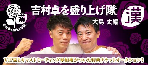 吉村卓を盛り上げ隊・漢弐 大島丈編 激レア体験チケット!