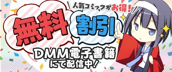 期間限定!タダで読める無料のエロ漫画!
