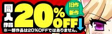 [2017/09/21 - 2017/10/01] 20%OFF販売
