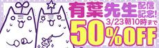 [2018/03/16 - 2018/03/23]有葉と愉快な仲間たちDMM配信開始記念!