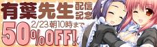 [2018/02/09 - 2018/02/16]有葉と愉快な仲間たちDMM配信開始記念!