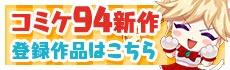 コミケ94(2018夏)