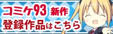 コミケ93(2017冬)
