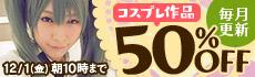 [2017/09/29 - 2017/11/01] コスプレ50%OFFキャンペーン