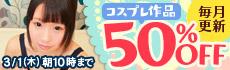 [2018/02/02 - 2018/02/13]コスプレ作品50%OFFキャンペーン!
