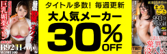 ブランドストア30%OFF!