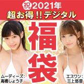 祝2021年 超お得!!デジタル福袋/dmmadaruto-001