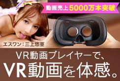 VR動画プレイヤーで、VR動画を体感。