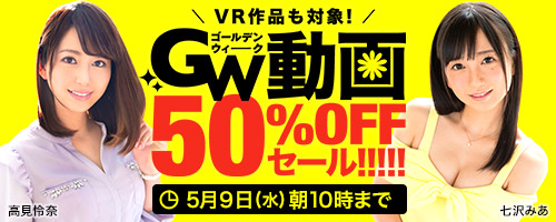 DMM動画50%OFFセール