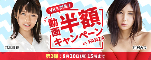 FANZA動画 半額キャンペーン