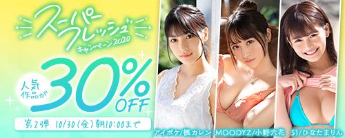 WILL新人女優30%OFF第2弾