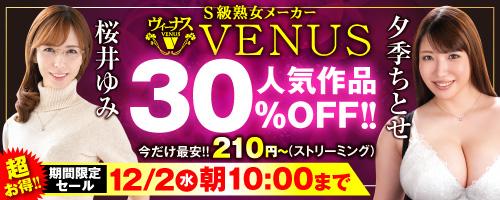 VENUS30%OFF