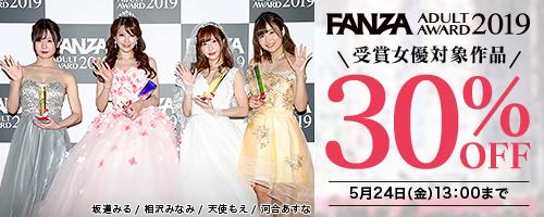 アダルトアワード女優賞30%OFF